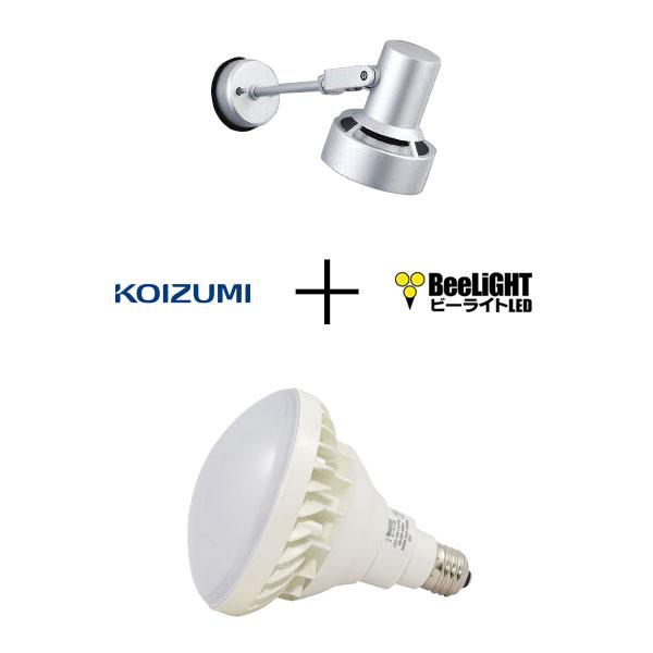 BeeLiGHTのLED電球「BH-1526B-WH-TW-Ra92」+ コイズミ照明 防雨型エクステリアスポットライト用器具「XUE941148(シルバー)」の器具セット商品画像