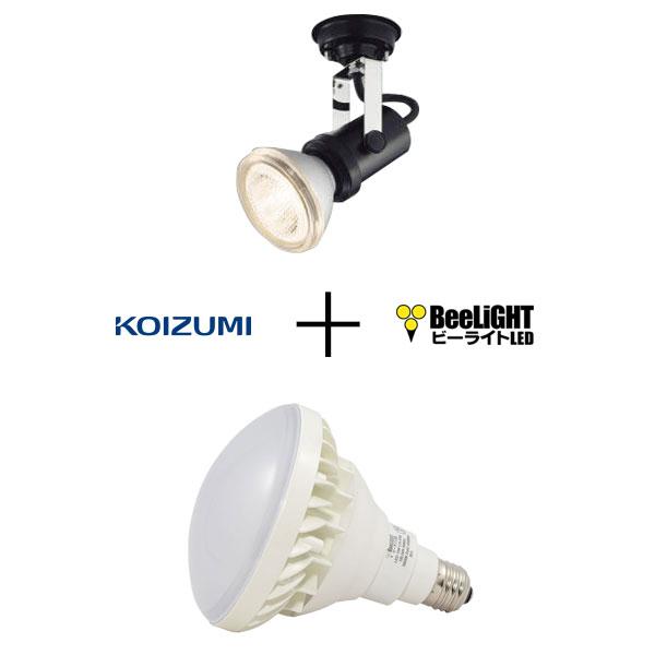 BeeLiGHTのLED電球「BH-1526B-WH-TW-Ra92」+ コイズミ照明 防雨型エクステリアスポットライト用器具「XUE941153(ブラック)」の器具セット商品画像