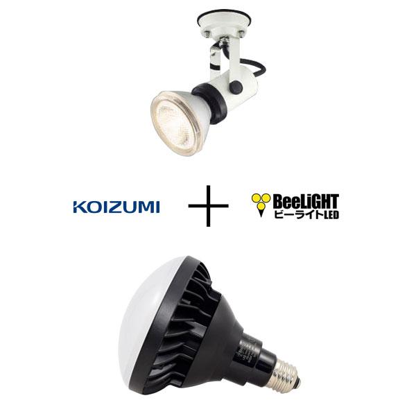 BeeLIGHTのLED電球「BH-1526B-BK-WW-Ra92器具セット」の商品画像。