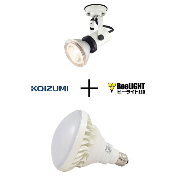 BeeLiGHTのLED電球「BH-1526B-WH-TW-Ra92」+ コイズミ照明 防雨型エクステリアスポットライト用器具「XUE941154(オフホワイト)」の器具セット商品画像